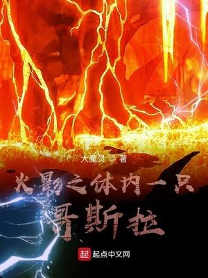 火影之體內一隻哥斯拉