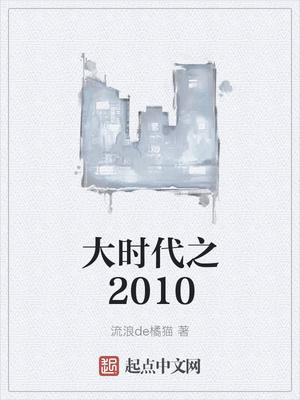 大時代之2010