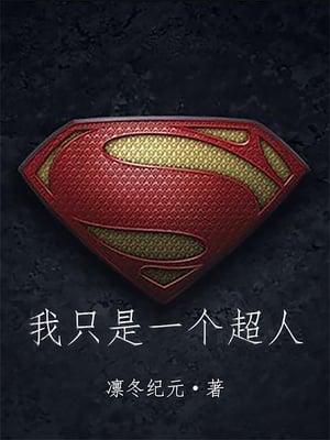 我只是一個超人